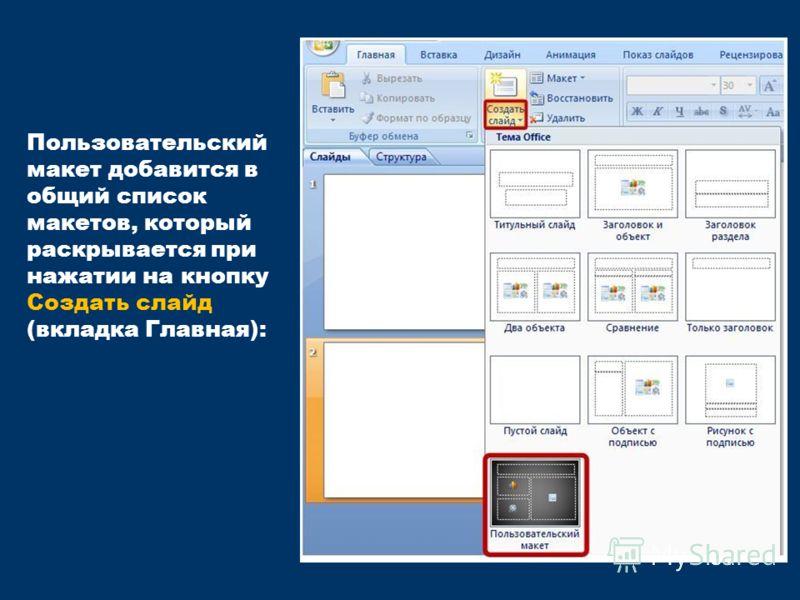 Пользовательский макет добавится в общий список макетов, который раскрывается при нажатии на кнопку Создать слайд (вкладка Главная): 34