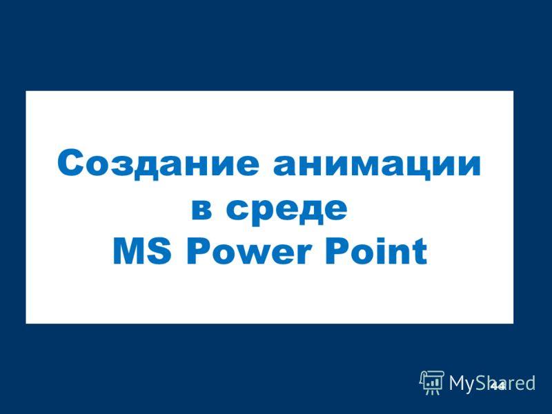 Создание анимации в среде MS Power Point 44