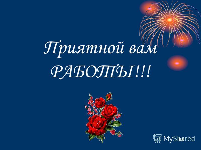 Приятной вам РАБОТЫ!!! 58