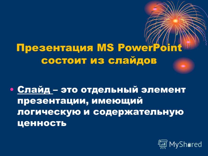Презентация MS PowerPoint состоит из слайдов Слайд – это отдельный элемент презентации, имеющий логическую и содержательную ценность 8