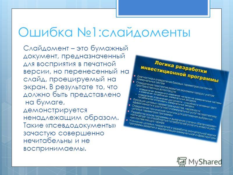Ошибка 1:слайдоменты Слайдомент – это бумажный документ, предназначенный для восприятия в печатной версии, но перенесенный на слайд, проецируемый на экран. В результате то, что должно быть представлено на бумаге, демонстрируется ненадлежащим образом.
