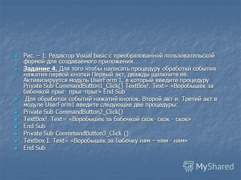 Рис. – 1. Редактор Visual basic с преобразованной пользовательской формой для создаваемого приложения. Рис. – 1. Редактор Visual basic с преобразованной пользовательской формой для создаваемого приложения. Задание 4. Для того чтобы написать процедуру