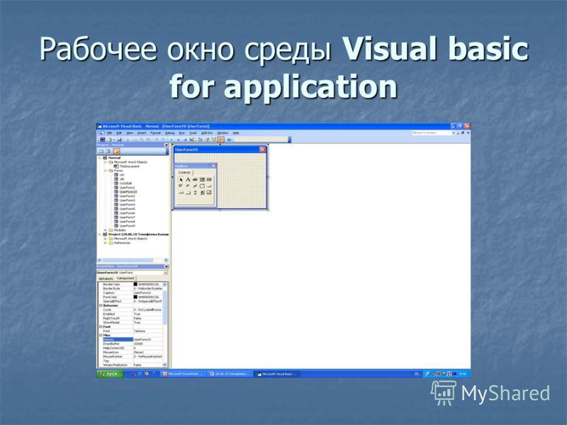 Рабочее окно среды Visual basic for application
