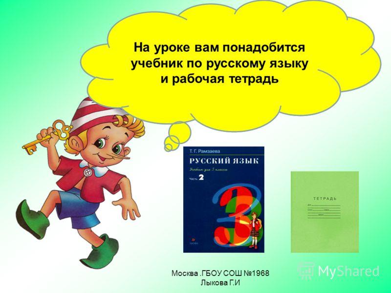Сегодня вместе продолжим изучать ГЛАГОЛЫ!! На уроке вам понадобится учебник по русскому языку и рабочая тетрадь