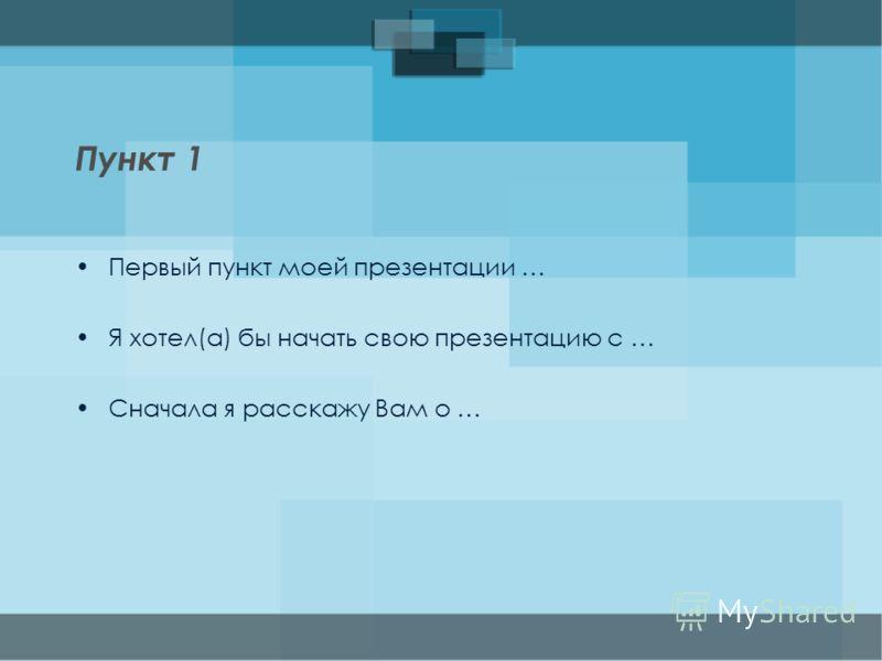 Преподаватель русского языка в институте Гарц Ю. Кауц Пункт 1 Первый пункт моей презентации … Я хотел(а) бы начать свою презентацию с … Сначала я расскажу Вам о …