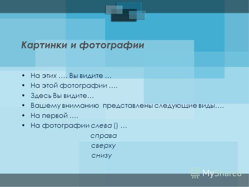 Преподаватель русского языка в институте Гарц Ю. Кауц Картинки и фотографии На этих …. Вы видите … На этой фотографии …. Здесь Вы видите… Вашему вниманию представлены следующие виды…. На первой …. На фотографии слева () … справа сверху снизу