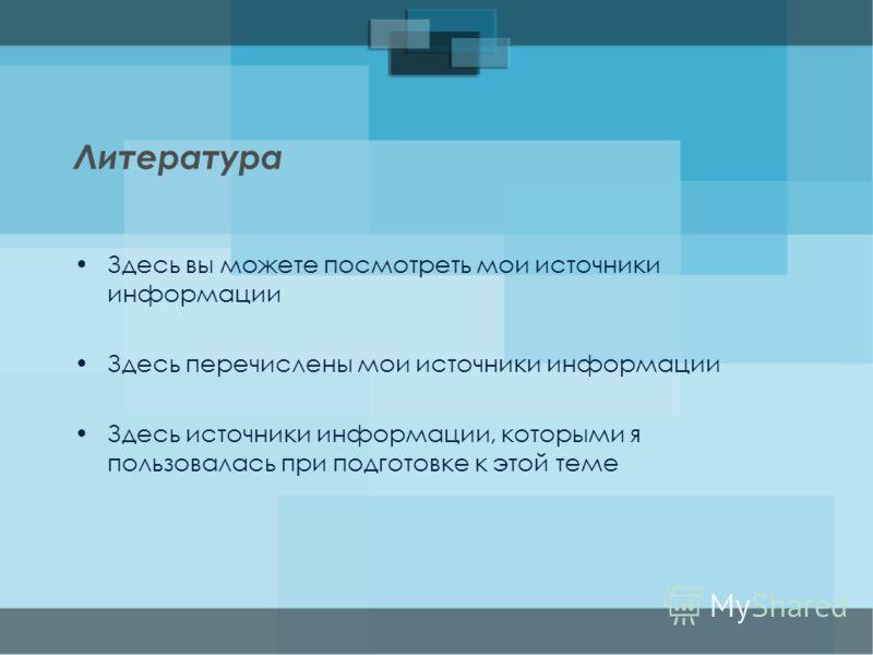 Преподаватель русского языка в институте Гарц Ю. Кауц Литература Здесь вы можете посмотреть мои источники информации Здесь перечислены мои источники информации Здесь источники информации, которыми я пользовалась при подготовке к этой теме