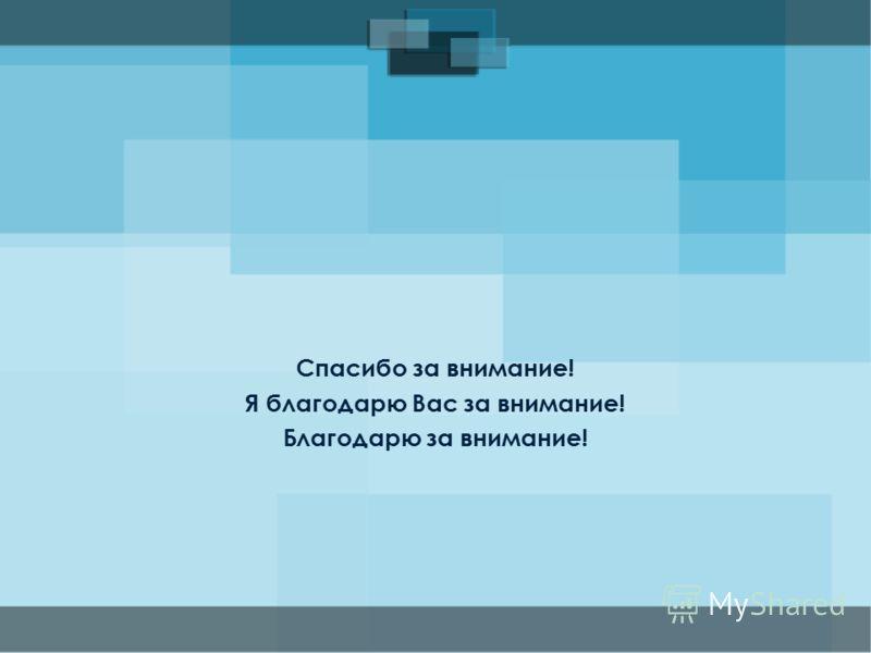 Преподаватель русского языка в институте Гарц Ю. Кауц Спасибо за внимание! Я благодарю Вас за внимание! Благодарю за внимание!