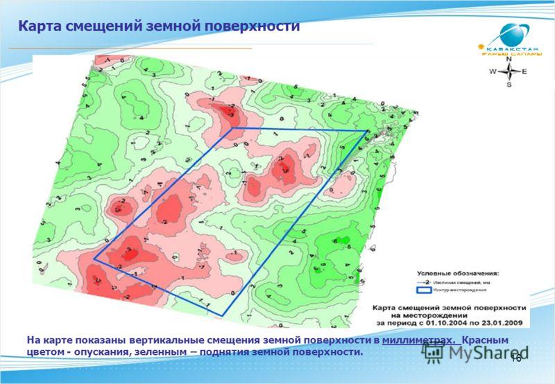 Карта смещений земной поверхности На карте показаны вертикальные смещения земной поверхности в миллиметрах. Красным цветом - опускания, зеленным – поднятия земной поверхности. 16