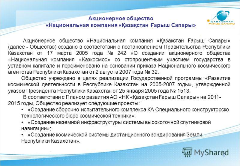 Акционерное общество «Национальная компания «Қазақстан Ғарыш Сапары» Акционерное общество «Национальная компания «Қазақстан Ғарыш Сапары» (далее - Общество) создано в соответствии с постановлением Правительства Республики Казахстан от 17 марта 2005 г