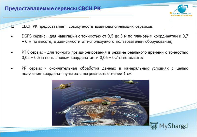 Предоставляемые сервисы СВСН РК СВСН РК предоставляет совокупность взаимодополняющих сервисов: DGPS сервис - для навигации с точностью от 0,5 до 3 м по плановым координатам и 0,7 – 6 м по высоте, в зависимости от используемого пользователем оборудова
