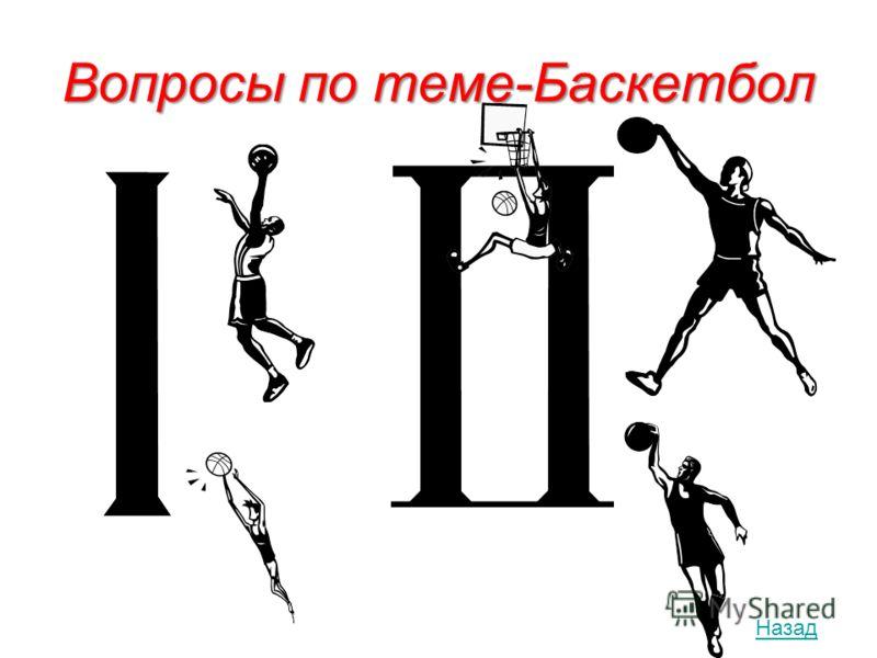 Вопросы по теме-Баскетбол Назад