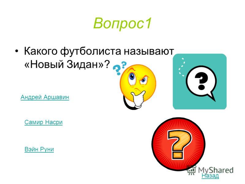 Вопрос1 Какого футболиста называют «Новый Зидан»? Андрей Аршавин Самир Насри Вэйн Руни Назад