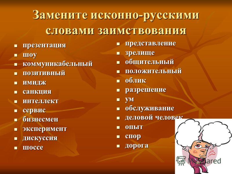 Замените исконно-русскими словами заимствования презентация презентация шоу шоу коммуникабельный коммуникабельный позитивный позитивный имидж имидж санкция санкция интеллект интеллект сервис сервис бизнесмен бизнесмен эксперимент эксперимент дискусси