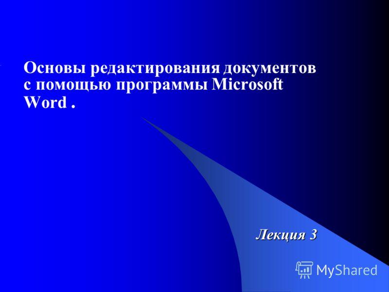 Основы редактирования документов с помощью программы Microsoft Word. Лекция 3
