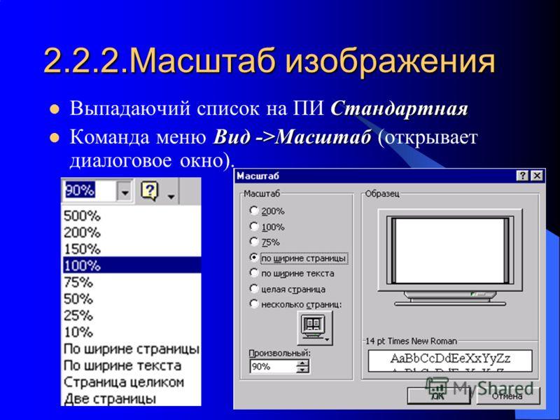 2.2.2.Масштаб изображения Стандартная Выпадаючий список на ПИ Стандартная Вид ->Масштаб Команда меню Вид ->Масштаб (открывает диалоговое окно).