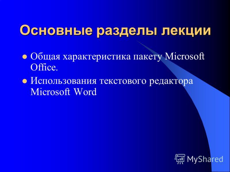 Основные разделы лекции Общая характеристика пакету Microsoft Office. Использования текстового редактора Microsoft Word