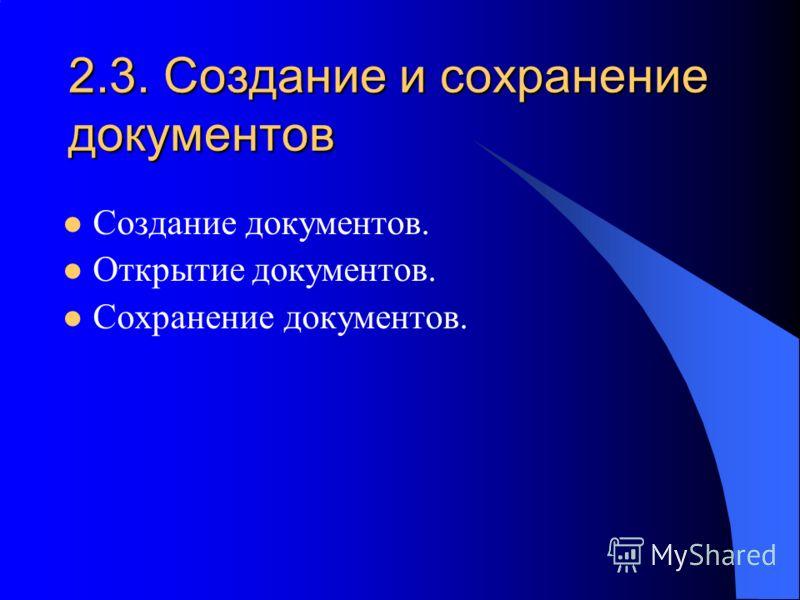 2.3. Создание и сохранение документов Создание документов. Открытие документов. Сохранение документов.