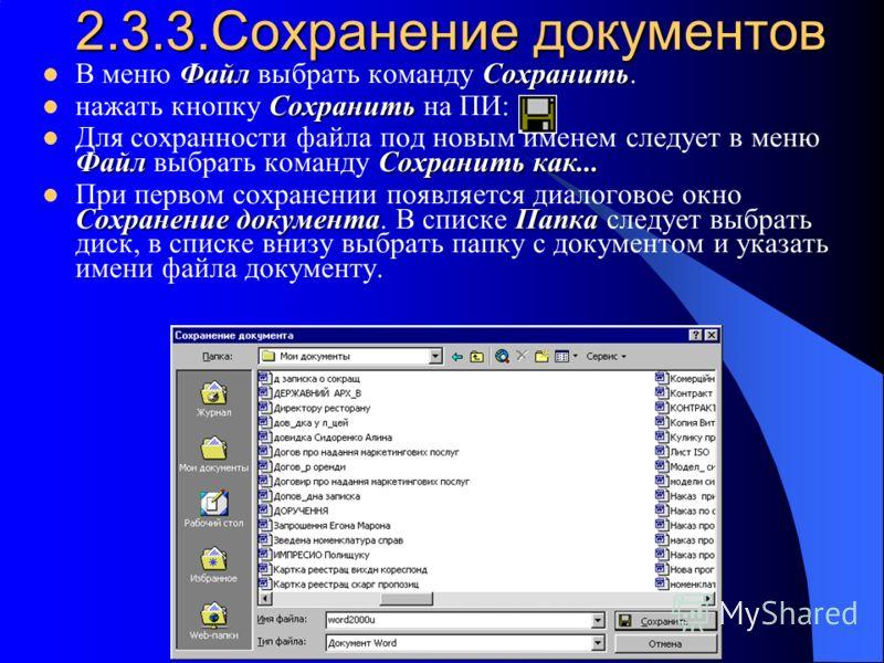 2.3.3.Сохранение документов ФайлСохранить В меню Файл выбрать команду Сохранить. Сохранить нажать кнопку Сохранить на ПИ: ФайлСохранить как... Для сохранности файла под новым именем следует в меню Файл выбрать команду Сохранить как... Сохранение доку