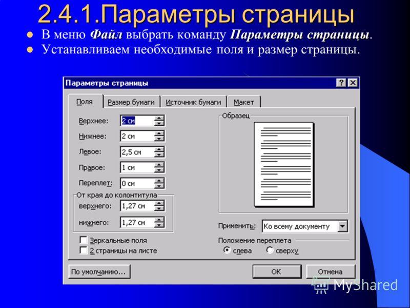 2.4.1.Параметры страницы ФайлПараметры страницы В меню Файл выбрать команду Параметры страницы. Устанавливаем необходимые поля и размер страницы.