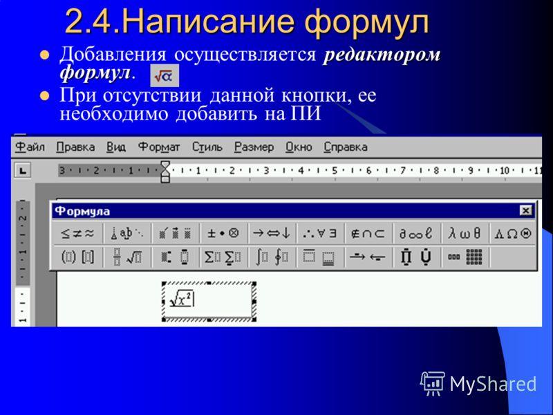 2.4.Написание формул редактором формул Добавления осуществляется редактором формул. При отсутствии данной кнопки, ее необходимо добавить на ПИ