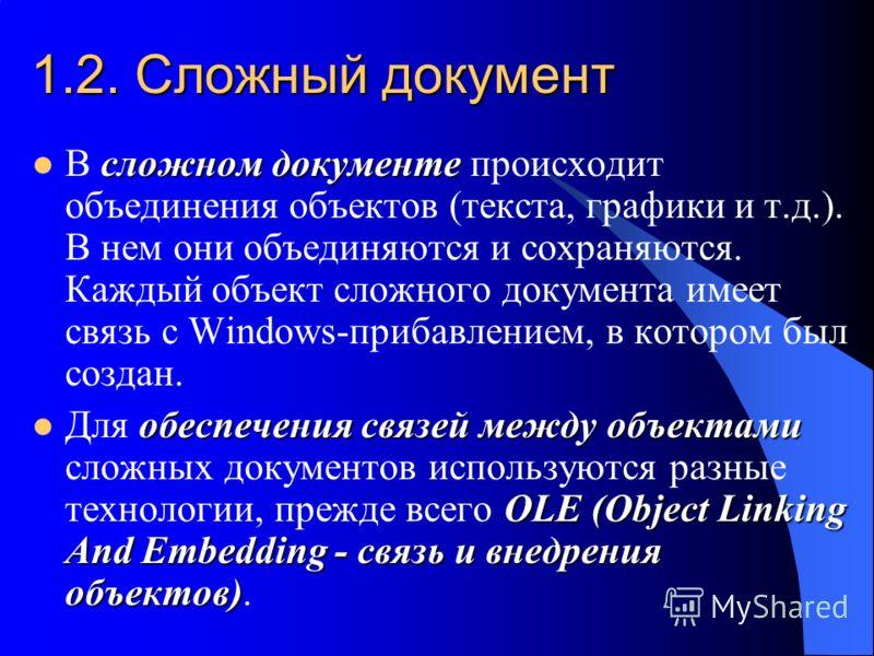 1.2. Сложный документ сложном документе В сложном документе происходит объединения объектов (текста, графики и т.д.). В нем они объединяются и сохраняются. Каждый объект сложного документа имеет связь с Windows-прибавлением, в котором был создан. обе