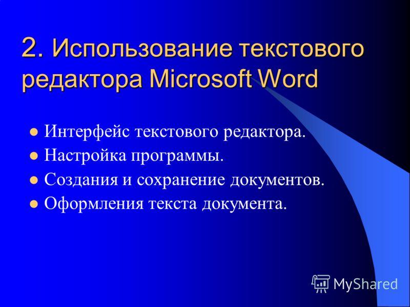 2. Использование текстового редактора Microsoft Word Интерфейс текстового редактора. Настройка программы. Создания и сохранение документов. Оформления текста документа.