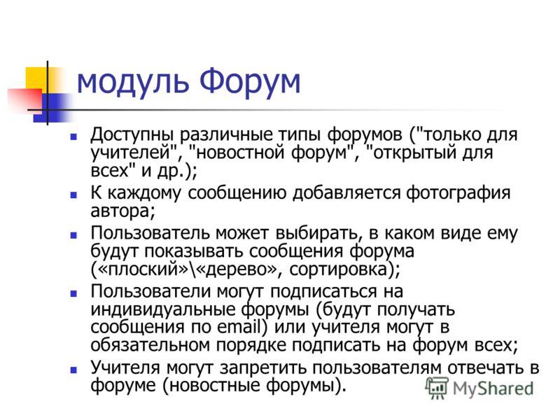 модуль Форум Доступны различные типы форумов (