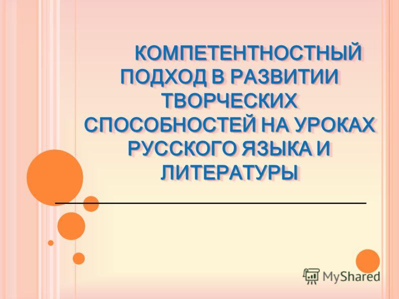 Компетентностный подход на уроках русского языка и