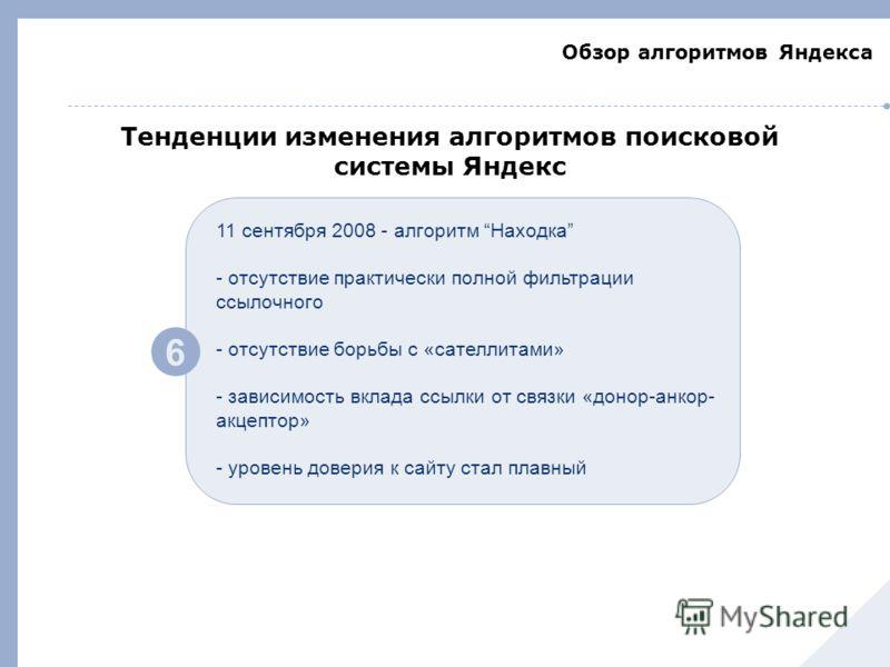 11 сентября 2008 - алгоритм Находка - отсутствие практически полной фильтрации ссылочного - отсутствие борьбы с «сателлитами» - зависимость вклада ссылки от связки «донор-анкор- акцептор» - уровень доверия к сайту стал плавный Тенденции изменения алг