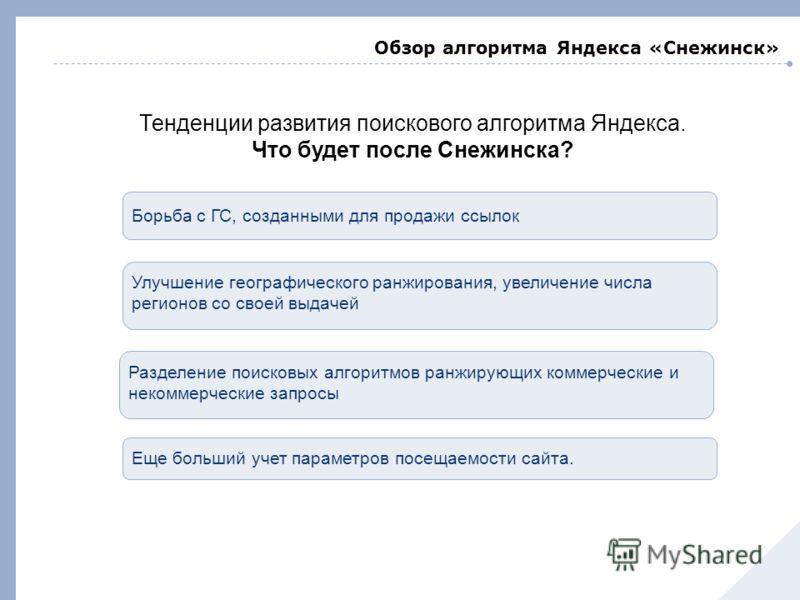Обзор алгоритма Яндекса «Снежинск» Тенденции развития поискового алгоритма Яндекса. Что будет после Снежинска? Борьба с ГС, созданными для продажи ссылок Улучшение географического ранжирования, увеличение числа регионов со своей выдачей Разделение по