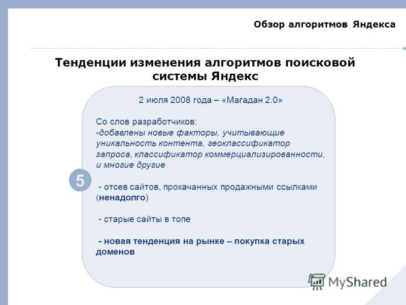 Обзор алгоритмов Яндекса 5 2 июля 2008 года – «Магадан 2.0» Со слов разработчиков: -добавлены новые факторы, учитывающие уникальность контента, геоклассификатор запроса, классификатор коммерциализированности, и многие другие - отсев сайтов, прокачанн