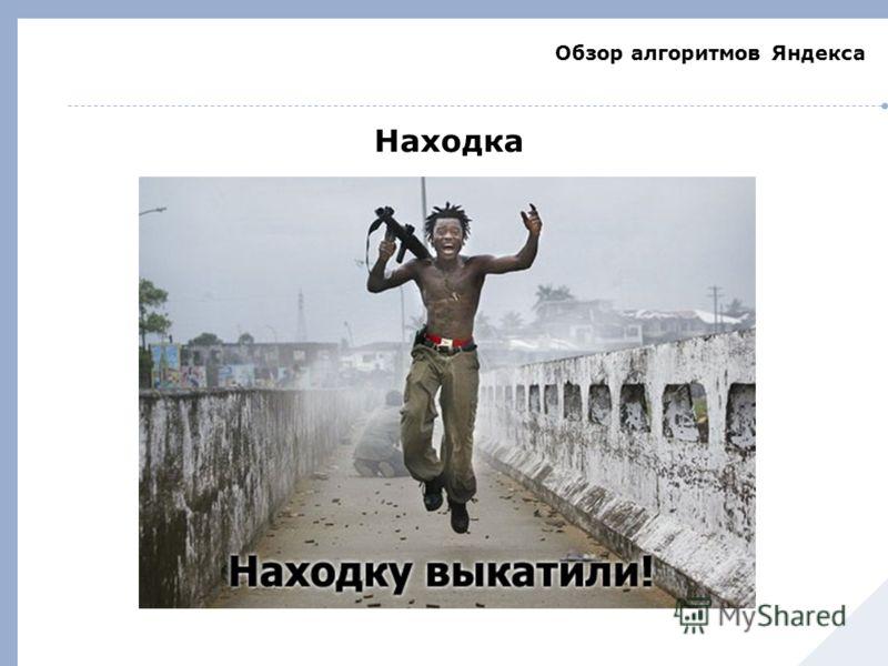 Обзор алгоритмов Яндекса Находка