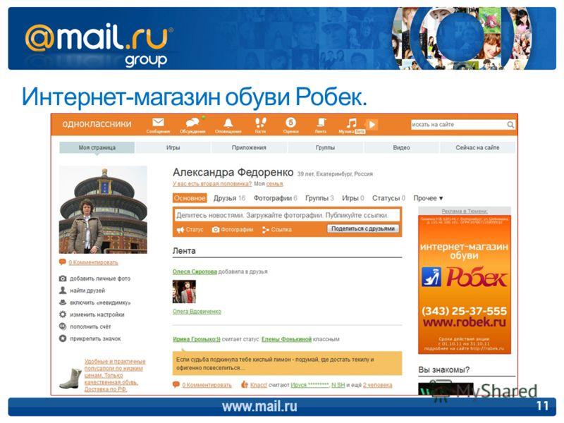 www.mail.ru 11 Интернет-магазин обуви Робек.