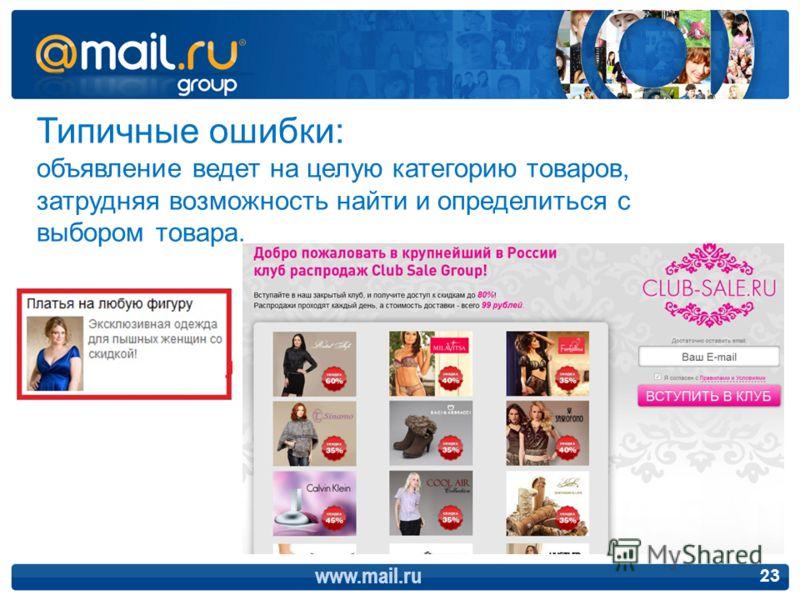 www.mail.ru 23 Типичные ошибки: объявление ведет на целую категорию товаров, затрудняя возможность найти и определиться с выбором товара.