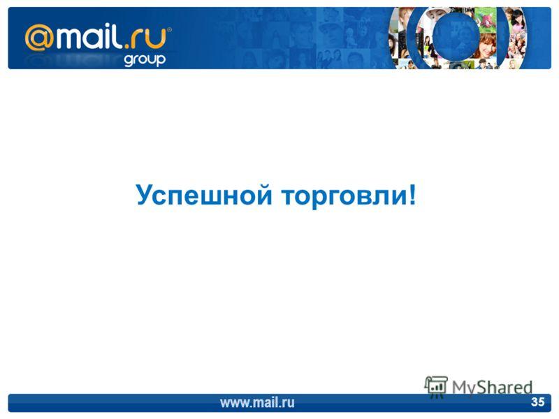 www.mail.ru 35 Успешной торговли!
