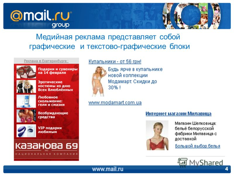 www.mail.ru 4 Медийная реклама представляет собой графические и текстово-графические блоки