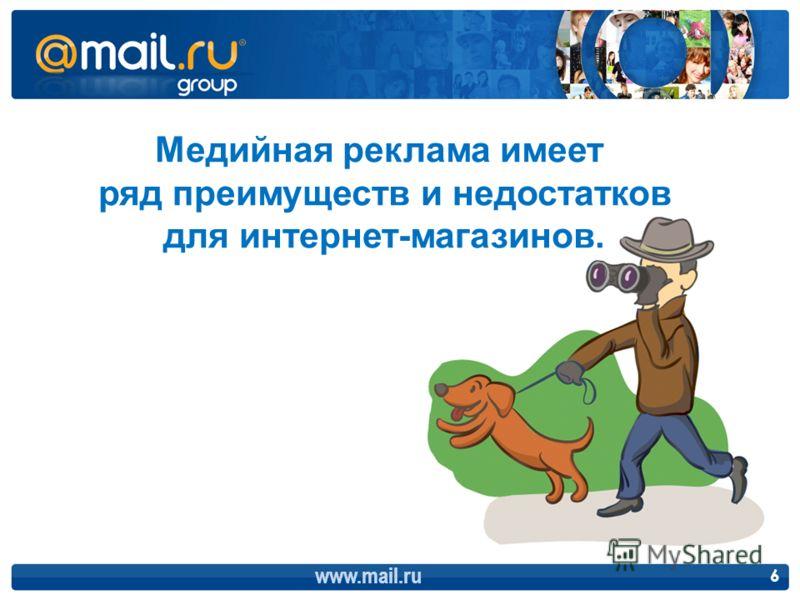 www.mail.ru 6 Медийная реклама имеет ряд преимуществ и недостатков для интернет-магазинов.
