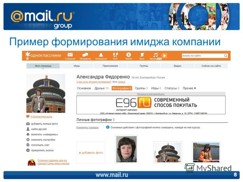 www.mail.ru 8 Пример формирования имиджа компании