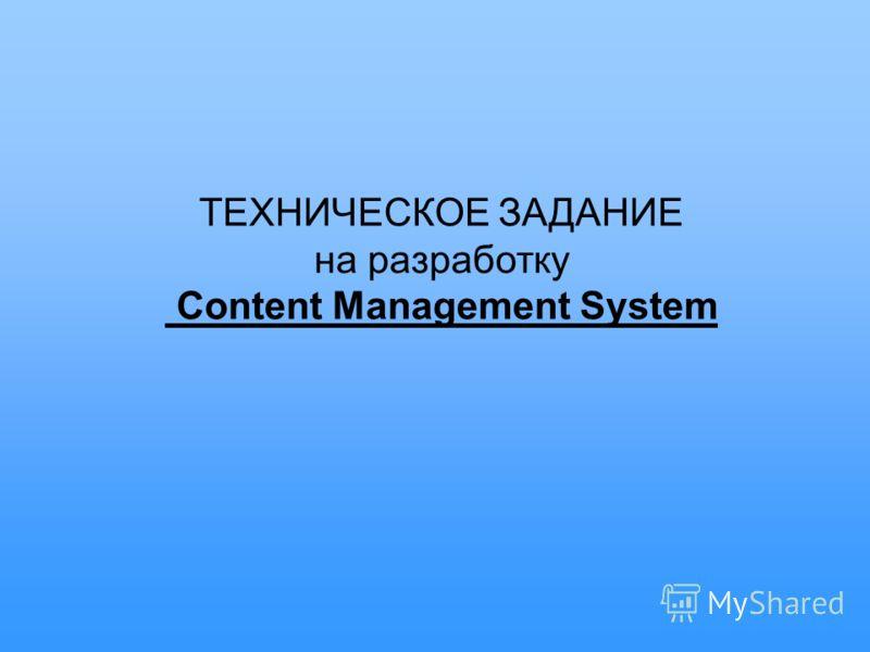 ТЕХНИЧЕСКОЕ ЗАДАНИЕ на разработку Content Management System