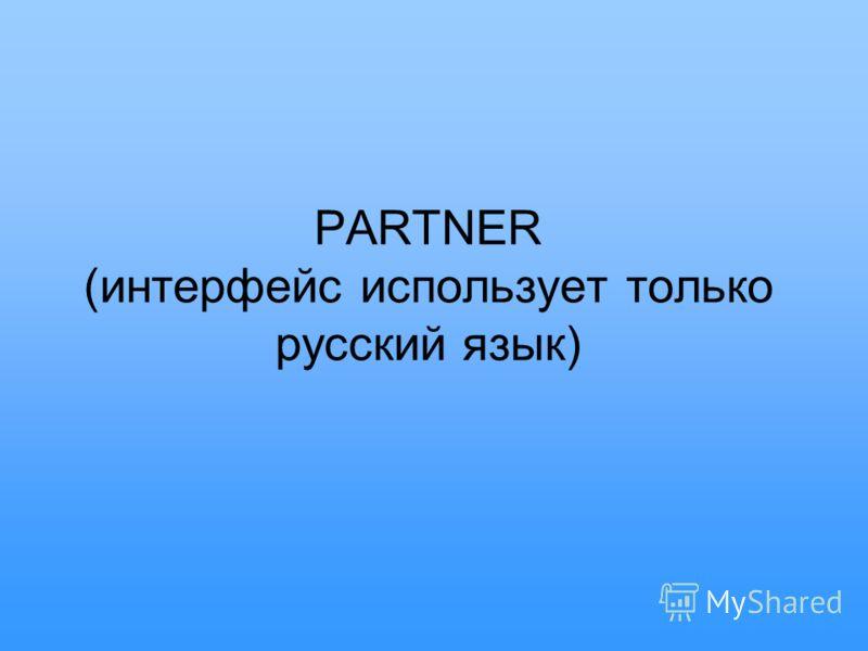 PARTNER (интерфейс использует только русский язык)