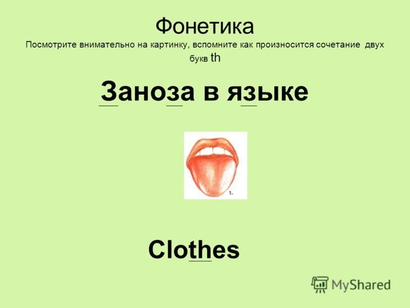 Фонетика Посмотрите внимательно на картинку, вспомните как произносится сочетание двух букв th Заноза в языке Clothes