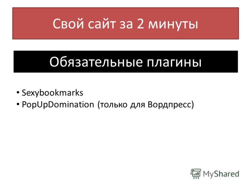 Свой сайт за 2 минуты Обязательные плагины Sexybookmarks PopUpDomination (только для Вордпресс)