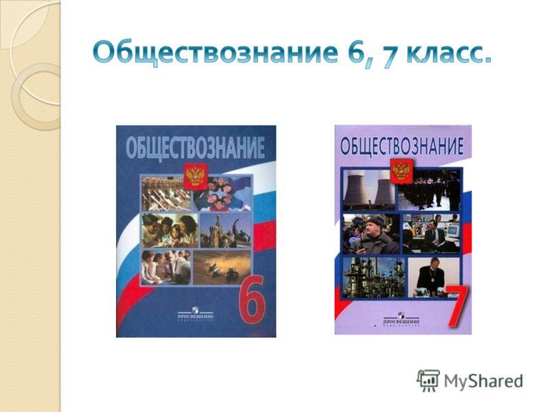 Учебник обществознание боголюбова л. Н. 7 класс + диск учебники.