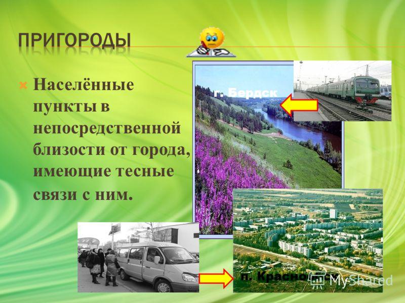 Населённые пункты в непосредственной близости от города, имеющие тесные связи с ним. г. Бердск п. Краснообск