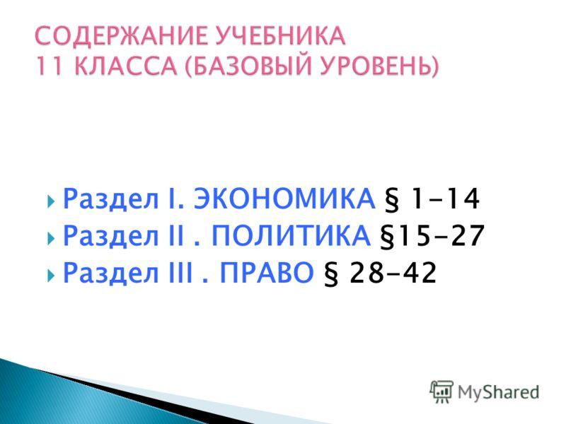 Раздел I. ЭКОНОМИКА § 1-14 Раздел II. ПОЛИТИКА §15-27 Раздел III. ПРАВО § 28-42
