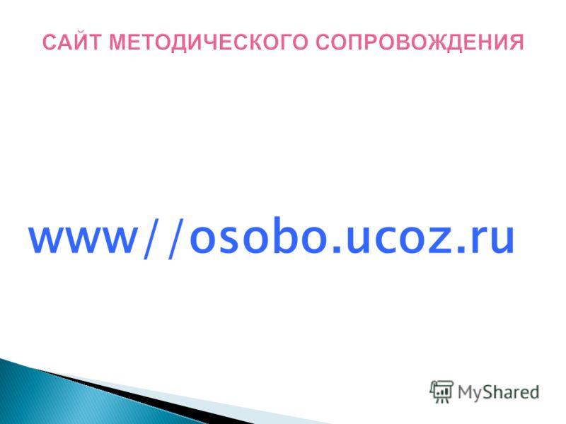 www//osobo.ucoz.ru