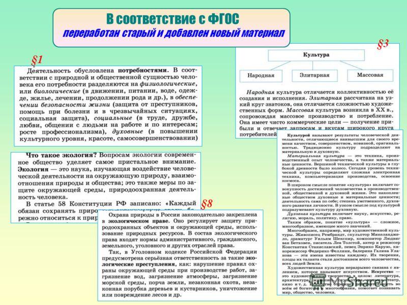В соответствие с ФГОС переработан старый и добавлен новый материал §1 §3 §8