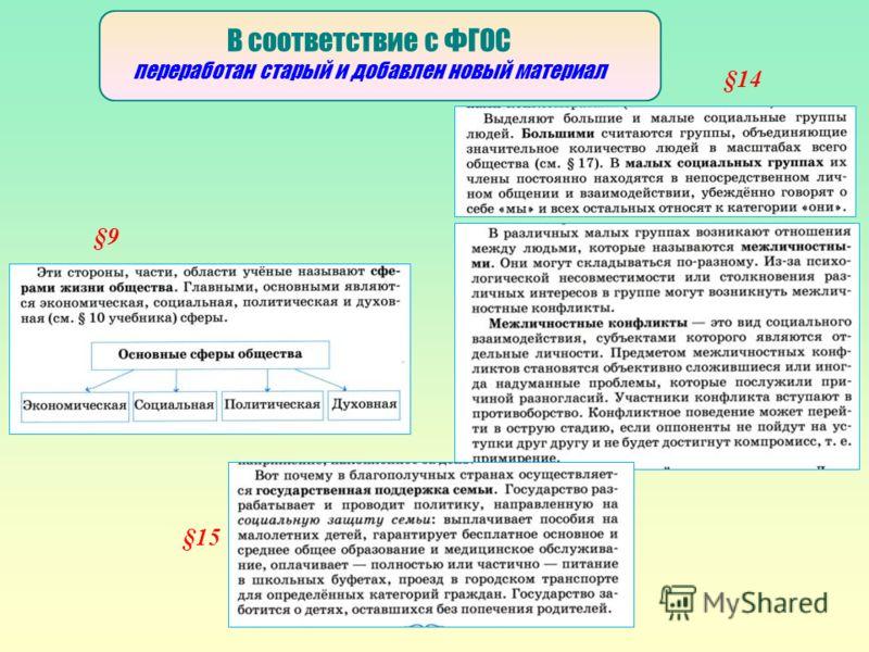 В соответствие с ФГОС переработан старый и добавлен новый материал §9 §14 §15