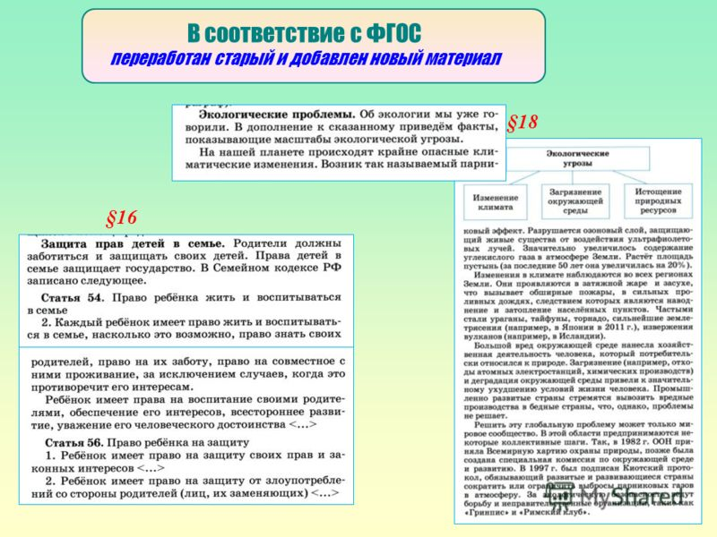 В соответствие с ФГОС переработан старый и добавлен новый материал §16 §18